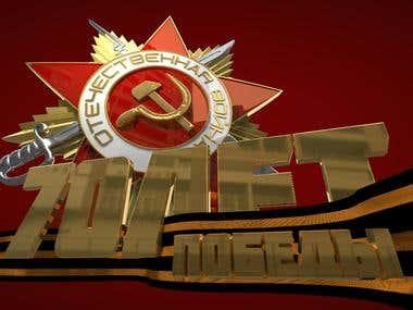 Орден ВОВ / 70 лет победы! Medal / 70 years of Victory!