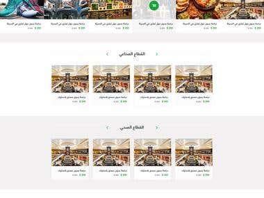 Mashroo3ak Homepage UI