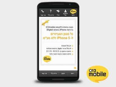 012 Mobile website