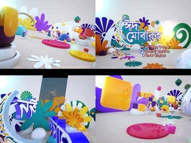 Tv Station Seasonal( Eid ) IDENT