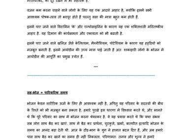 Hindi Article on general topics