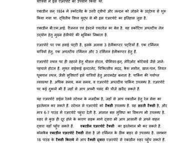 SEO friendly Article in Hindi