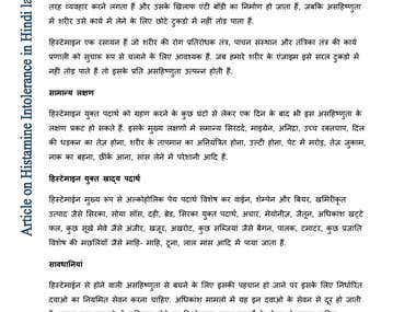 Hindi article on a Medico-general Topic