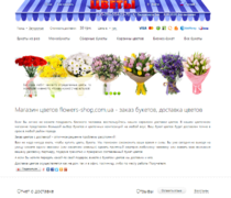 http://flowers-shop.com.ua/