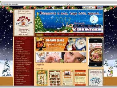 Разработка онлайн ресторана Корчма