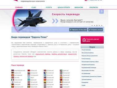 TRANSLATION COMPANY WEBSITE «EUROPE PLUS»