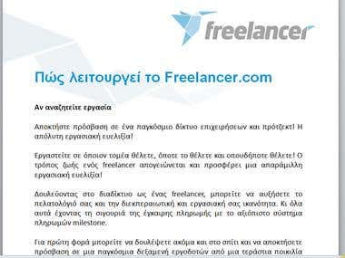 Translation EN-GR Press Release for Freelancer.com