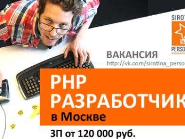 recruitment agency banner