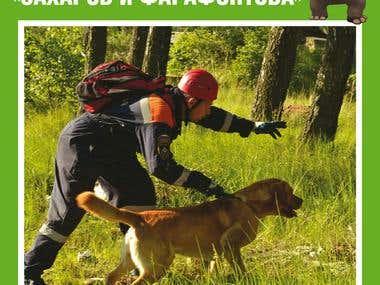 Vestnik veterinarnoy kliniki #2