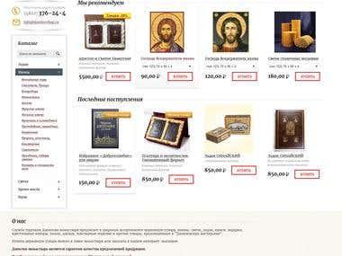 Интернет-магазин Православных товаров