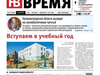 Nashe Vremya newspaper #31