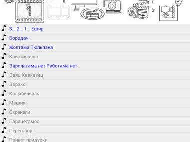 Фонограмма - Phonogram (Android)