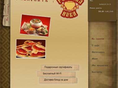Сайт кафе Русская изба