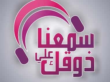 Arabic radio programme logo