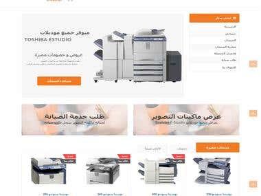 EgyStar Copiers 2015 ( E Commerce Online website)