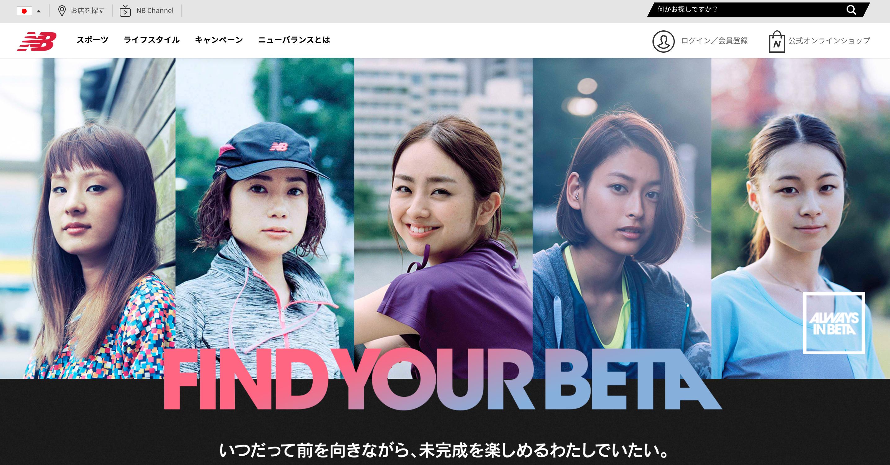 New Balance website