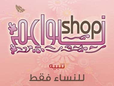 Android & iPhone App | Nawaam Shop نواعم شوب