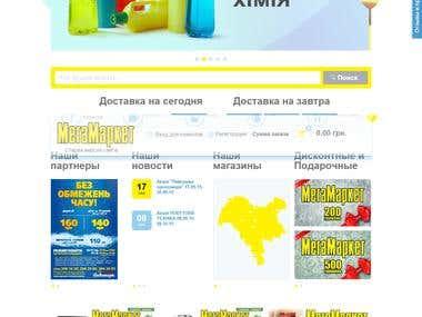 """Сеть магазинов\""""Мегамаркет\""""http://megamarket.ua/"""