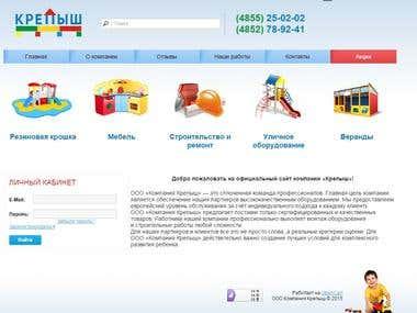 Krepysh Company site