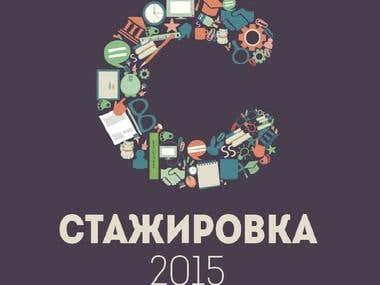 Логотип для Стажировки-2015