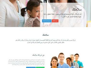 Salamtak HealthCare 2015 Landing Page