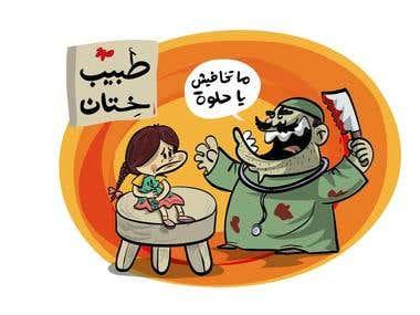 Campaign for female circumcision