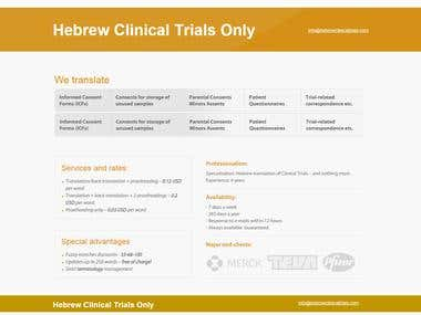 Hebrew Clinical Trials Only