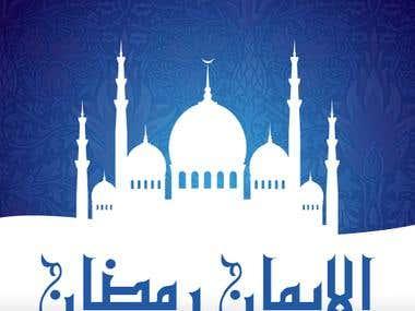 Imaan Ramadan