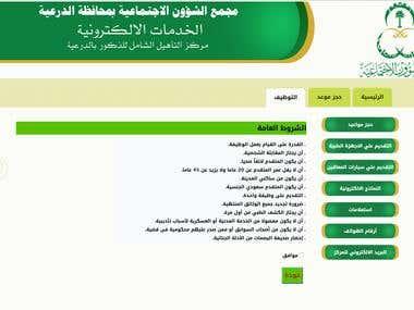 Al-Diraya Social Affairs  WebSite