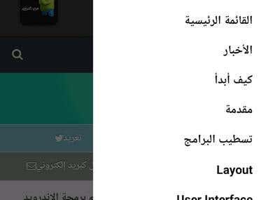 Arabandroid.net App