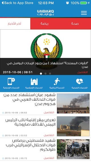 UAEBARQ news app