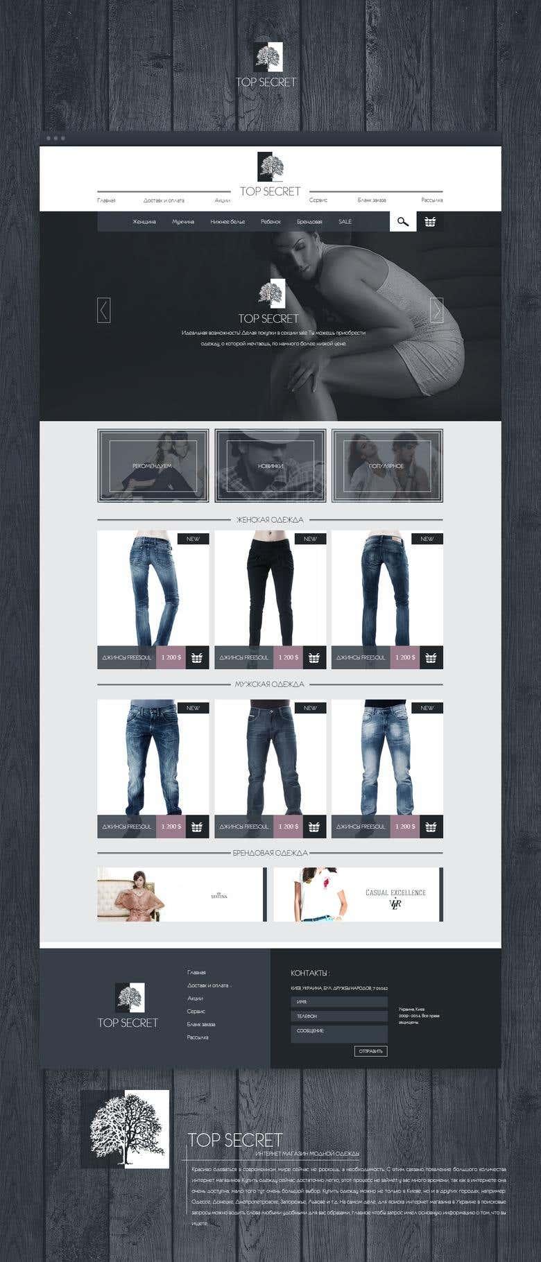 Сайт одежды топ секрет размещение рекламы в интернете за действие