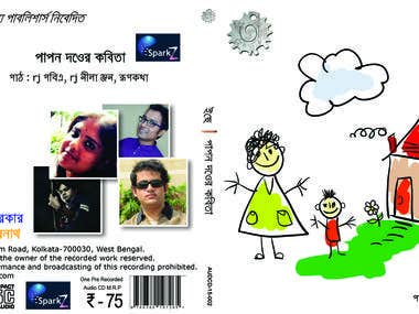Bengali Kabita CD cover and inlay design