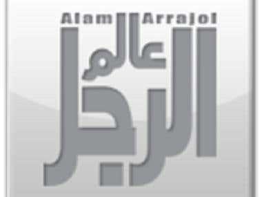 Alam- Arrajol