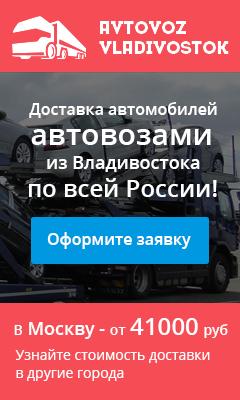 Avtovoz-Vladivostok