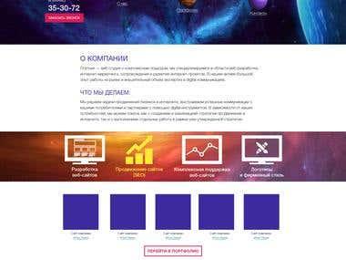 Спутник - веб-студия с комплексным подходом