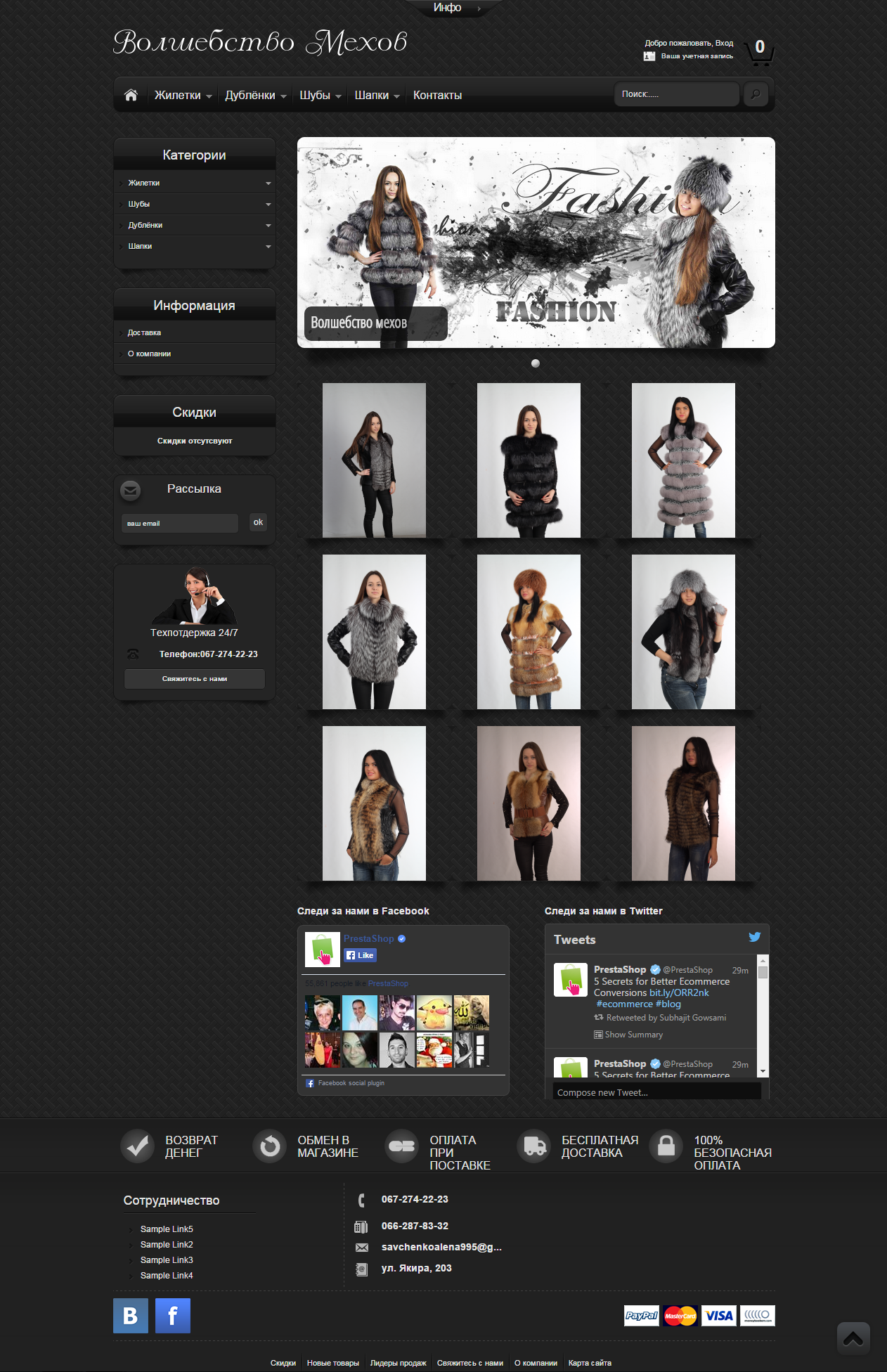 Online Store clothing