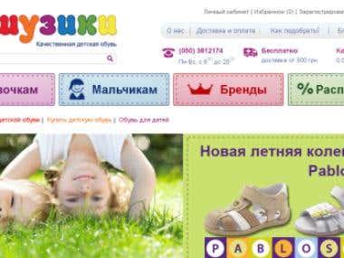 Online store http://shuziki.com.ua/