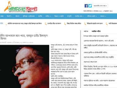 ProtidinerSylhet- An Online Newspaper Web Application