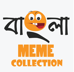 Bangla Meme Collection- An Android App with Funny BanglaMeme