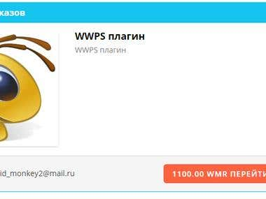 Wordpress Webmoney Payment Plugin