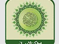 al-Quran al-Karim(Kanzul Iman)