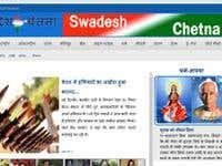swadeshchatana.com