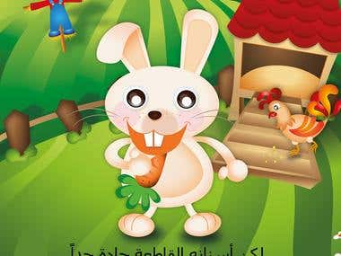 Animated Children E-book