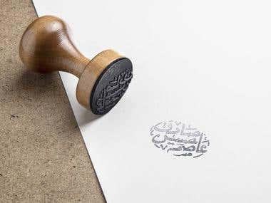 Calligraphy Logo Stamp