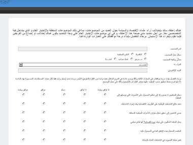 Multilanguage form/questionaire http://albin.si/forms
