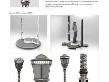 Industrial design - Lamp