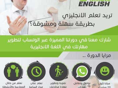 Arabic Flayer for Academy