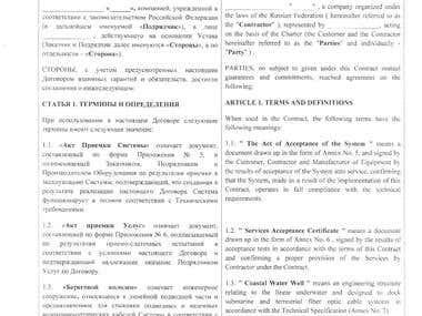 RU-EN purchase contract translation