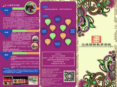 Graphic Design for a chinese school